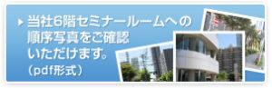 btn_seminar_02