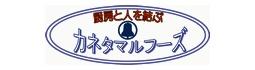 株式会社マルベル カネタマルフーズ事業部 様ロゴ